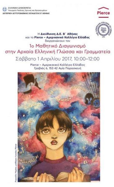 b_800_600_0_00_images_lykrizar_2017_Diagonismos-Arxaion-image.jpg