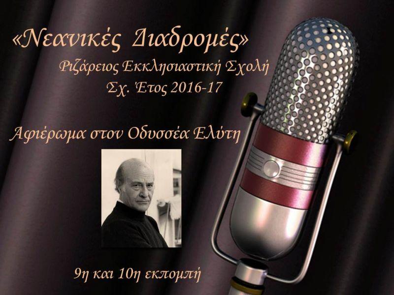 b_800_600_0_00_images_lykrizar_2017_radio_logo-arxiko_9_10.jpg