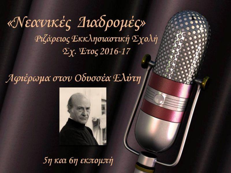 b_800_600_0_00_images_lykrizar_2017_radio_logo_5_6.jpg